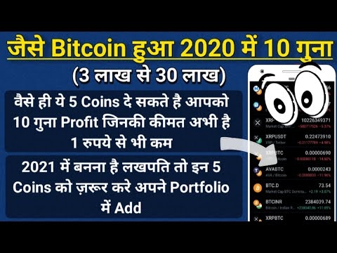 5 best cryptocurrency to invest in 2021 | top altcoins to buy now | which crypto coin to buy now | Coin Crypto News