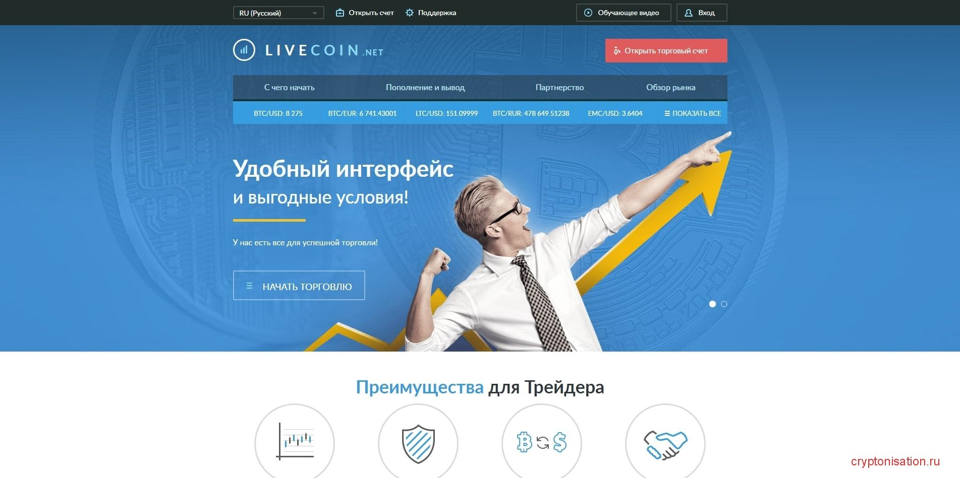 After alleged hack, Russian crypto exchange Livecoin shuts down – securebitcoinnews