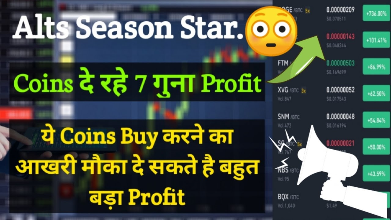 Alts Season Star | Top Altcoins Buy Now | Best Cryptocurrency To Invest In 2021