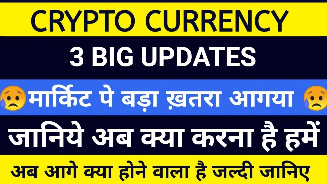 🔴 URGENT 🚨Crypto Why More Down Today Big News Breaking News about crypto currency market